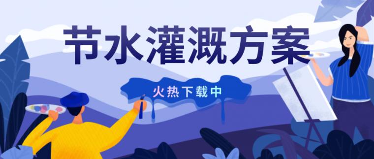 节水灌溉方案_公众号封面首图_2019.08.29.png