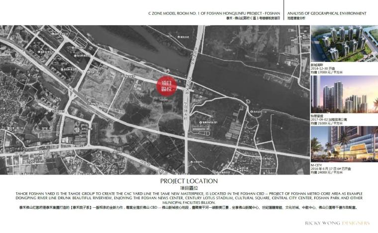 黄志达-泰禾佛山红郡府C区样板间方案效果图