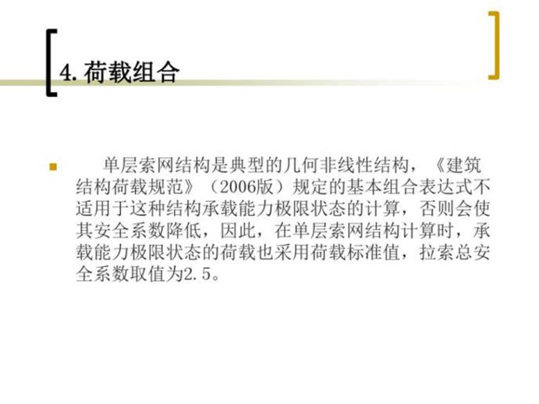 索网幕墙计算分析(PDF,共42页)