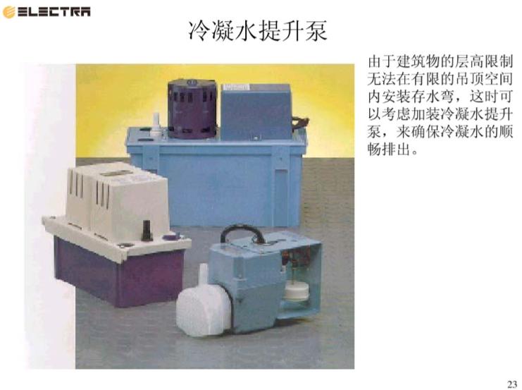中央空调冷凝水管设计安装