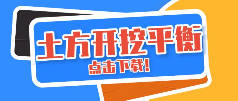 土方平衡_公众号封面首图_2019.08.30.png
