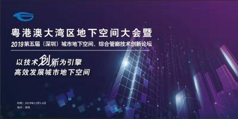 2019第五届(深圳)城市地下空间、综合管廊