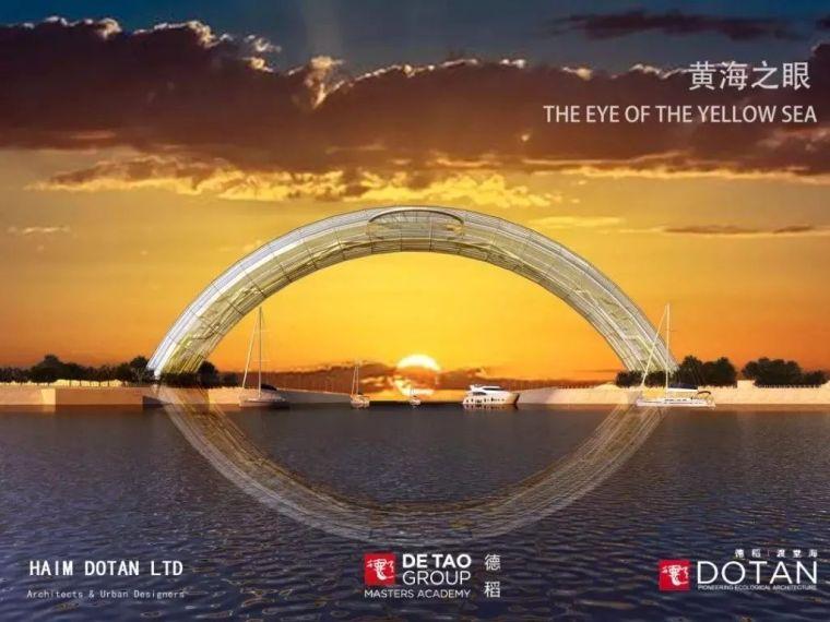 """""""黄海之眼""""——设计师笔下的全钢玻璃拱桥"""