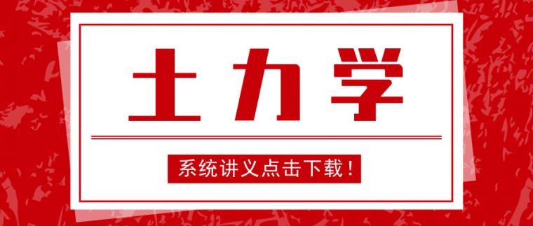 土力学_公众号封面首图_2019.08.30.png
