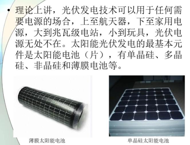 暖通空调技术-太阳能空调制冷
