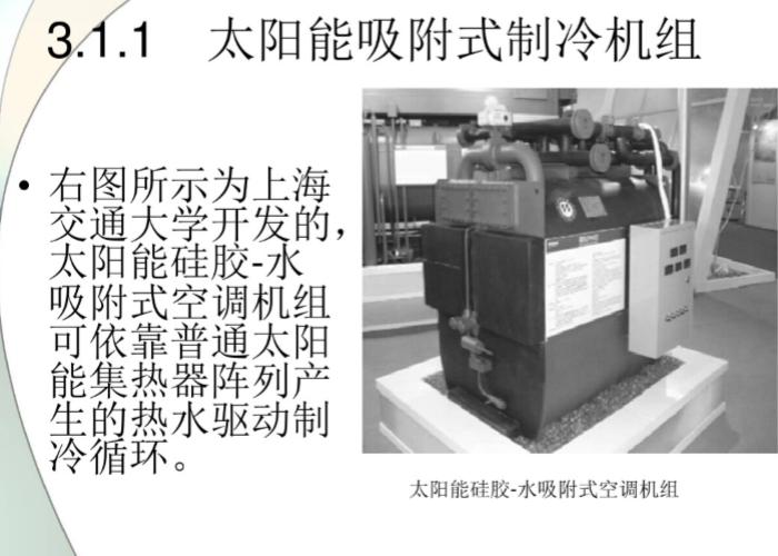 太阳能吸附式制冷机组