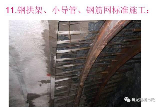 一次性搞懂隧道管棚超前支护_60