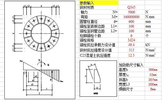 圆钢柱脚和H型钢节点设计计算书
