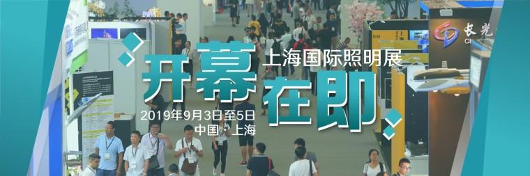 2019上海国际照明展览会即将揭幕