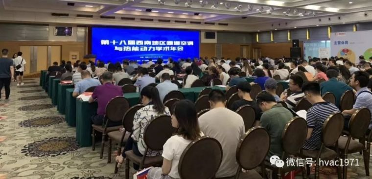 贵州省成功举办第十八届西南地区暖通