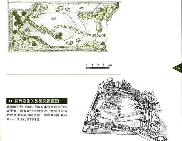 庭院设计平面图(73张)