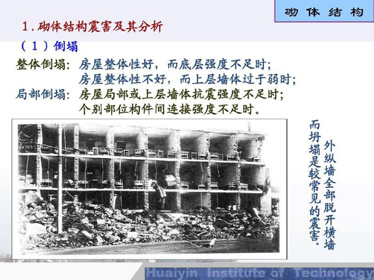 多层砌体结构房屋的抗震设计
