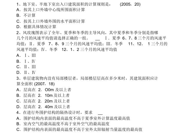 天津一级注册建筑师《设计场地》考试题