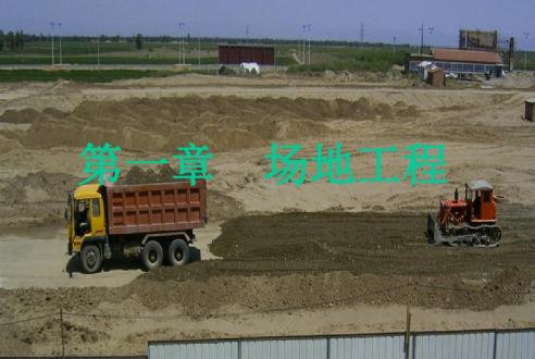 土建工程-土方工程量计算PPT讲解