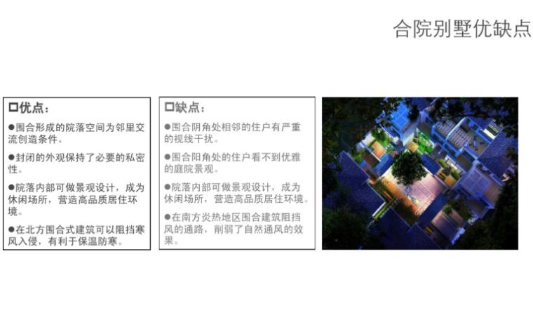合院别墅类型及案例总结(PDF,62页)