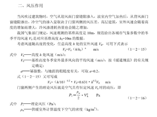 暖通室内供暖系统设计详解(147页)