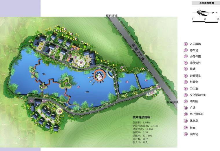 [四川]达州新农村水上娱乐产业规划方案图