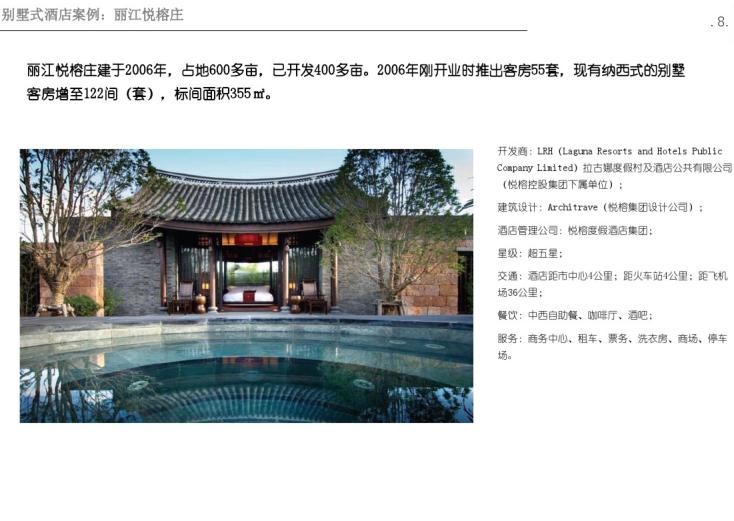 院落式温泉酒店专题研究(PDF)