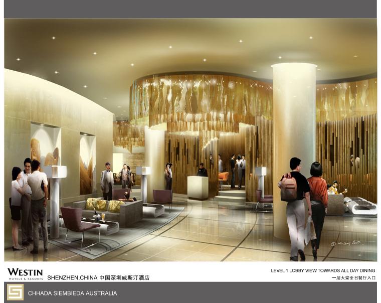 深圳益田威斯汀酒店室内设计方案文本