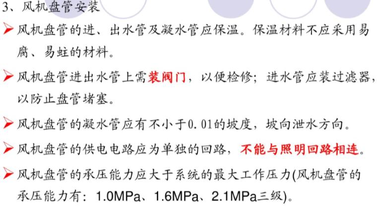 暖通空调全水系统简介(61页)