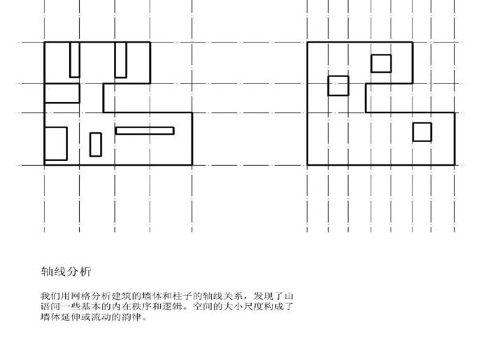 十个著名别墅案例分析(PDF,140页)-山语间轴线分析