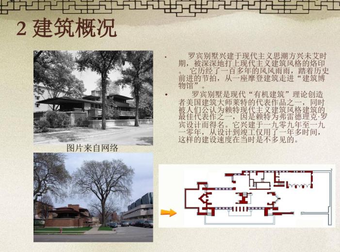 十个著名别墅案例分析(PDF,140页)-罗宾别墅建筑概况