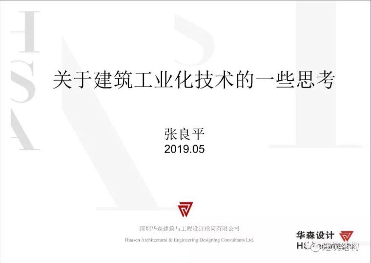 看深圳华森总工张良平解锁建筑工业化技术