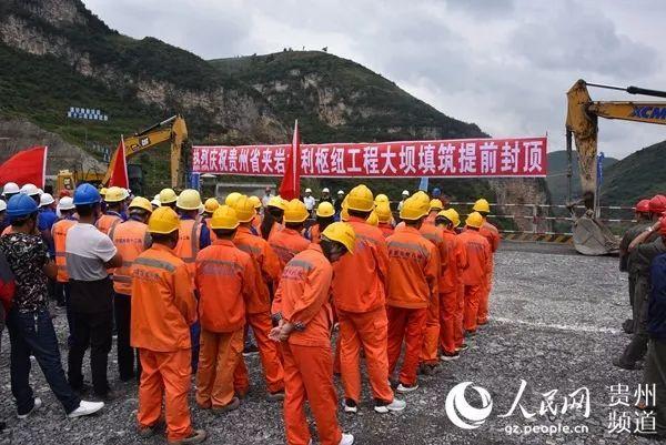 172项重大水利工程 贵州省夹岩水利枢纽