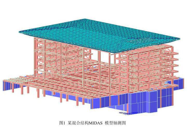 midasGen大跨混合结构工程分析
