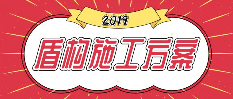 盾构施工_公众号封面首图_2019.09.04.png