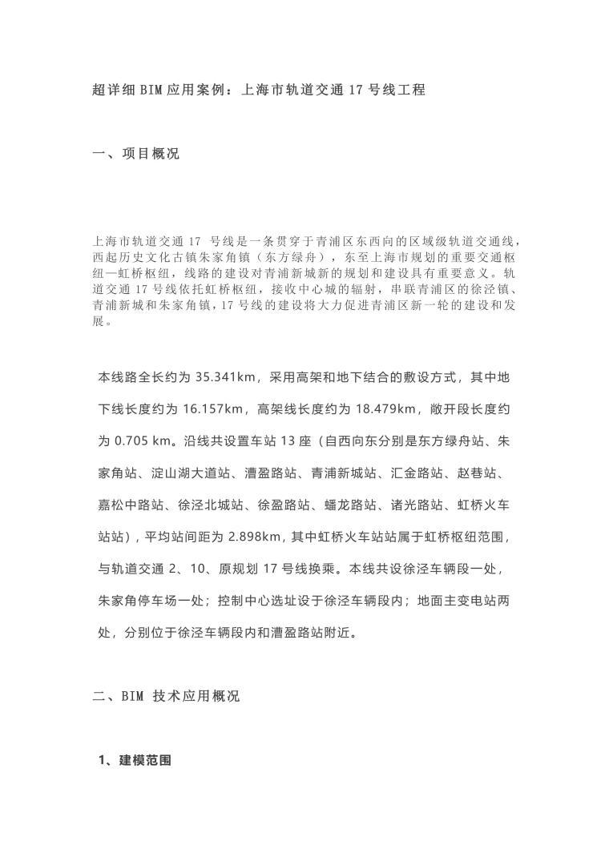 超详细BIM应用案例:上海市轨道交通17号线工程