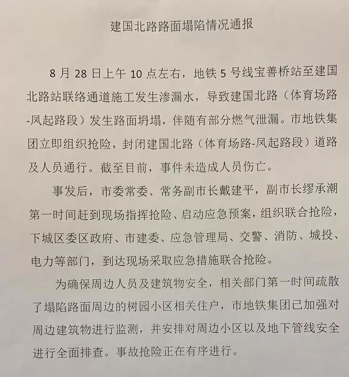 突发!杭州地铁施工致路面塌陷
