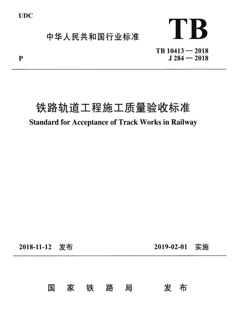 TB10413-2018铁路轨道工程施工质量验收标准