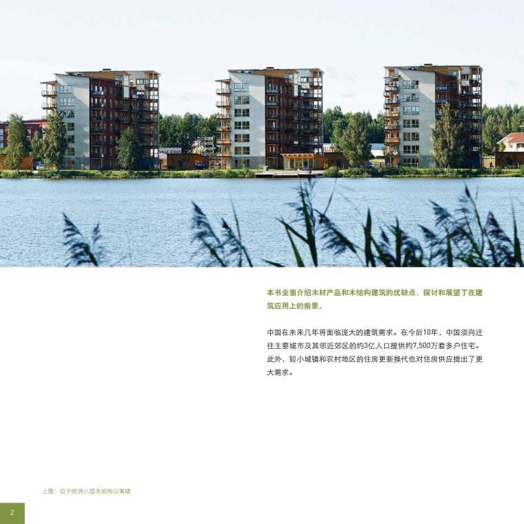 现代木结构建筑在中国-可持续发展战略