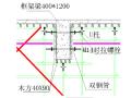 高层商业住宅高大模板施工方案(专家论证)