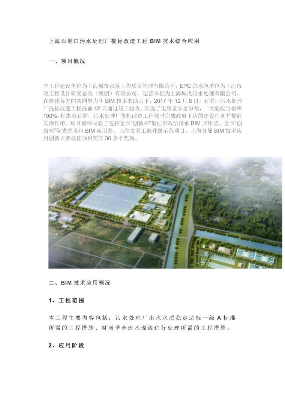 上海石洞口污水处理厂提标改造工程BIM技术综合应用