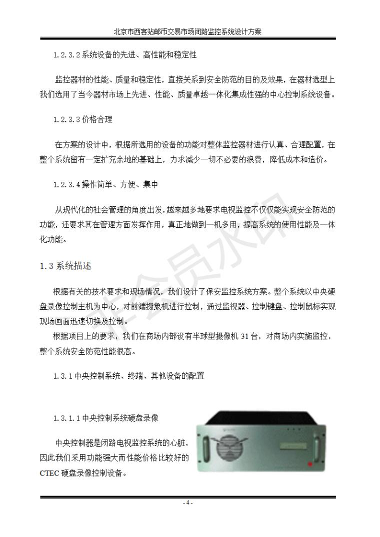 北京市西客站邮币交易市场闭路监控系统设计方案_04