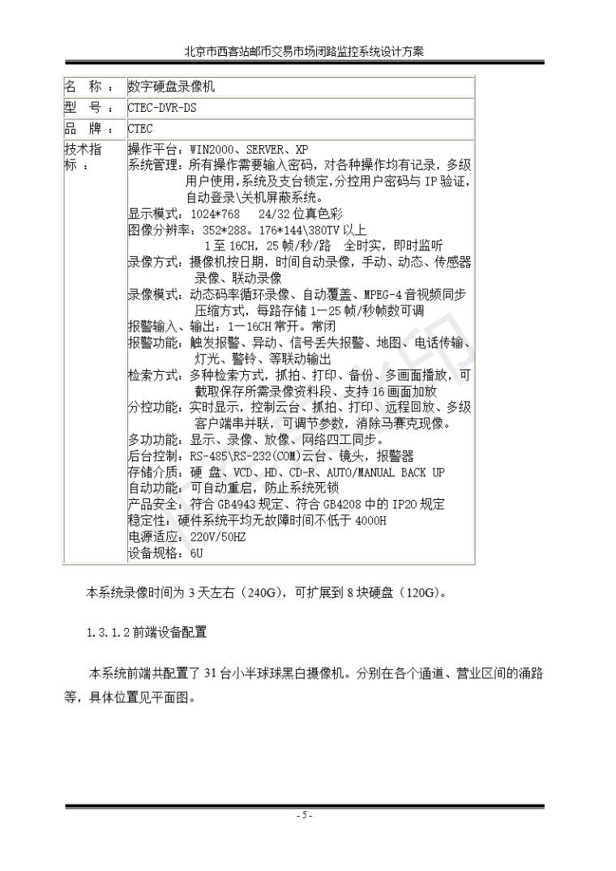 北京市西客站邮币交易市场闭路监控系统设计方案_05
