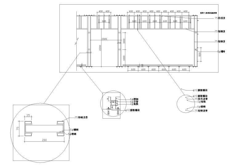 节点分析10:轻钢龙骨隔墙