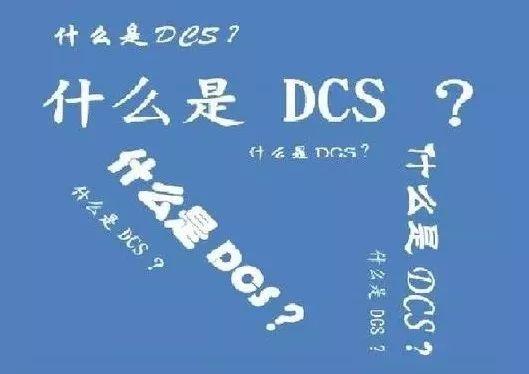 [什么是DCS?]全面讲述PLC与DCS的十大区别