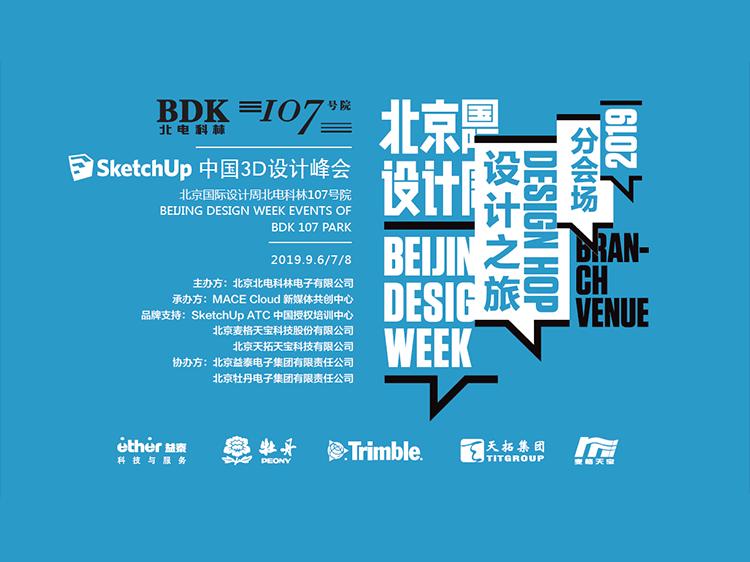 速度围观!不容错过的北京国际设计周su专场