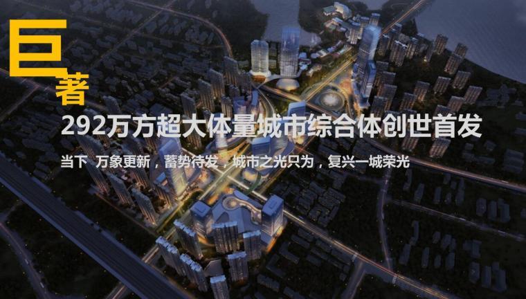 2018武汉华润万象汇润府营销策略报告