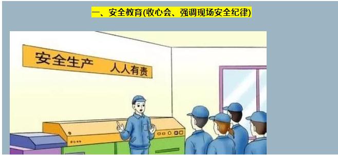 2018年国庆节后安全注意事项