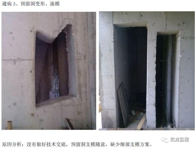 住宅工程主体结构质量通病防治手册_10