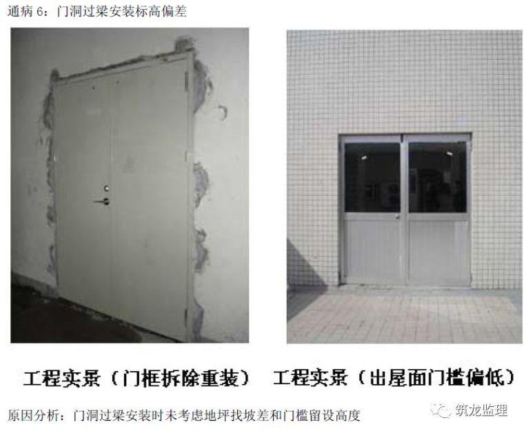 住宅工程主体结构质量通病防治手册_16