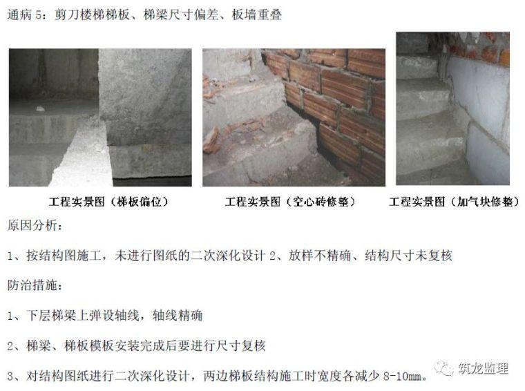 住宅工程主体结构质量通病防治手册_14