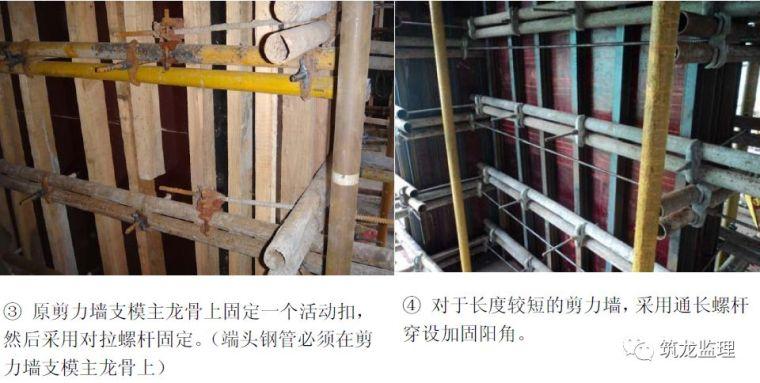 住宅工程主体结构质量通病防治手册_24