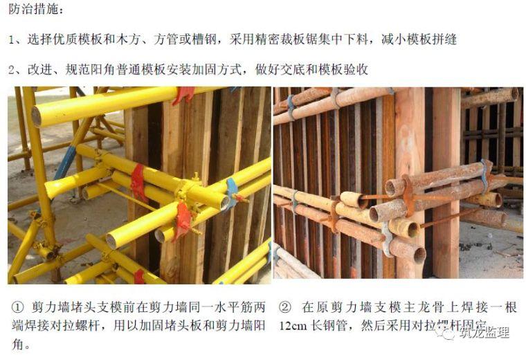 住宅工程主体结构质量通病防治手册_23