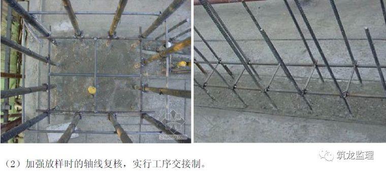 住宅工程主体结构质量通病防治手册_35