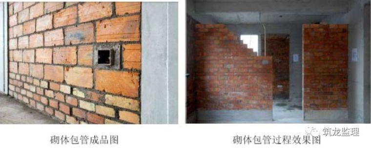 住宅工程主体结构质量通病防治手册_54